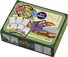 百人一首カードゲーム(ナレーションCD付) 送料無料 頭がよくなるカード