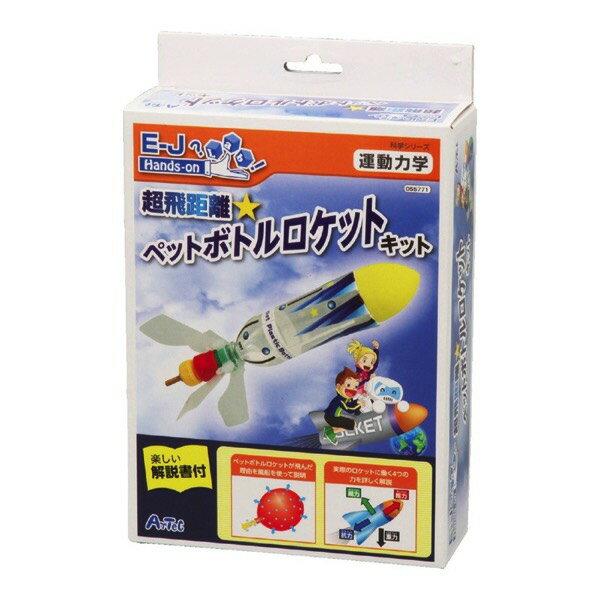 超飛距離ペットボトルロケットキット