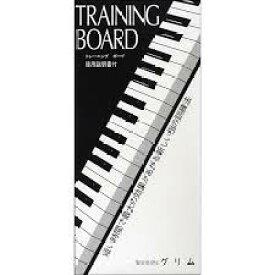 グリム トレーニングボード(TB 2200B)黒 送料無料