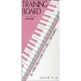 グリム トレーニングボード(TB 2200P)ピンク 送料無料