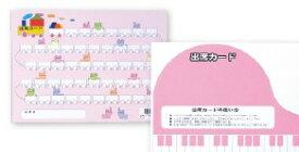 出席カード 大 グリム けんばん(P)(10枚入り) 音楽 教材 送料無料