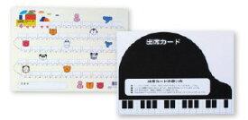出席カード 大 グリム けんばん(B)(10枚入り) 音楽 教材 送料無料