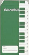 月謝袋 鍵盤 緑(グリム)(10枚入り) 音楽 教材 送料無料
