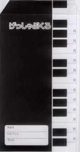 月謝袋 鍵盤 黒(グリム)(10枚入り) 音楽 教材 送料無料