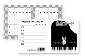 出席カード 小 グリム 黒(10枚入り) 音楽 教材 送料無料