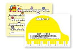 出席カード 大 グリム 黄(10枚入り) 音楽 教材 送料無料