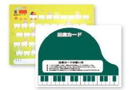 出席カード 大 グリム 緑(10枚入り) 音楽 教材 送料無料