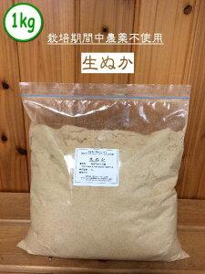 お一人様3キロまで【米糠】令和元年 兵庫県産【農薬不使用の米ぬか】 1kg