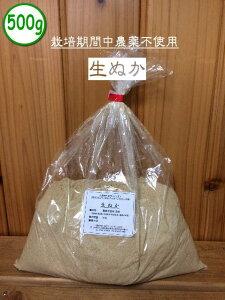 お一人様3キロまで【米糠】令和元年 兵庫県産 【農薬不使用の米ぬか】 500g