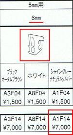 TOSTEM  後付 ビード  【クリアランス 6mm用】 20m巻