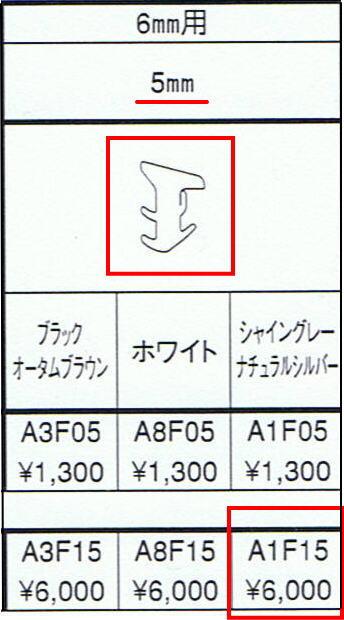 TOSTEM  後付 ビード  【クリアランス 5mm用】 100m巻