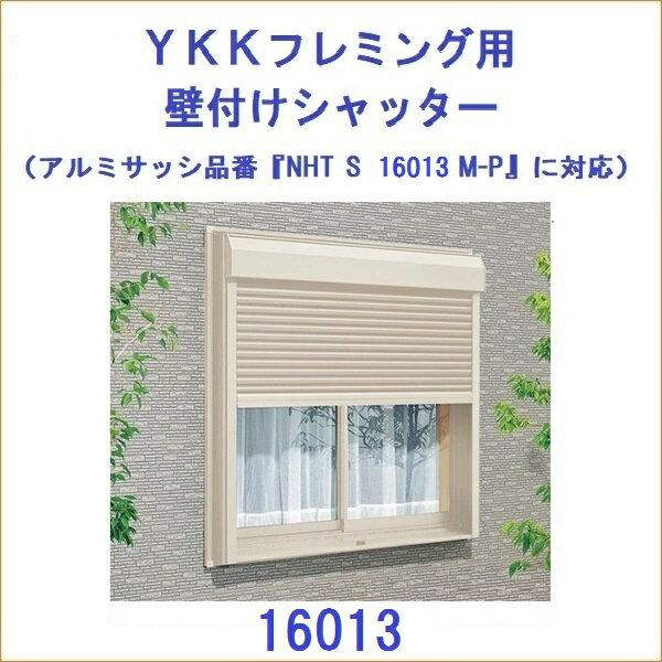 YKKAP メーカー純正品 フレミング用 シャッター 16013 に対応 新築戸建 窓シャッター 防犯 簡単取付 後付 壁付 リフォーム シャッター