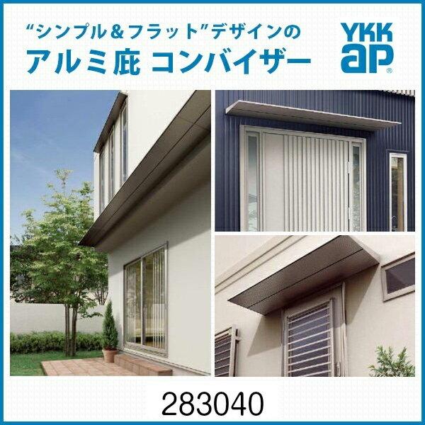 YKK コンバイザー アルミひさし 出40cm 幅299cm 9prw283040
