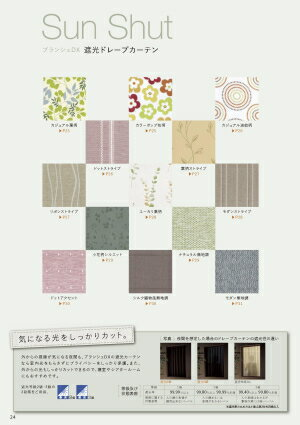 LIXILオーダーカーテン『ブランシェDX 遮光ドレープカーテン』 produced by 川島織物セルコン