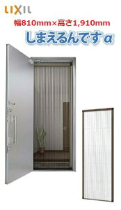 玄関網戸 勝手口網戸 LIXIL 収納式網戸 (幅)810mm x (高さ)1,910mm 081191 しまえるんですα 玄関 勝手口 木造住宅 マンション アパート 片開き用 片引きタイプ 簡単リフォーム 施工 DIY マグネット 風