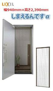 玄関網戸】LIXIL 収納式網戸 (幅)940mm x (高さ)2,390mm 094239 しまえるんですα 玄関 勝手口 木造住宅 マンション アパート 片開き用 片引きタイプ 簡単リフォーム 施工 DIY マグネット 風通し 通風