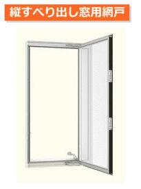 固定網戸 05711(1) LIXIL リクシル ブラックネット 窓のサイズ W600mm H1,100mm 防火戸FG サーモスII 縦すべり出し窓用 高所用横すべり出し窓用 *