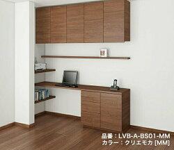 Vietas(ヴィータス)コアストレージLVB-A-BS01-MM【LIXIL(リクシル)】