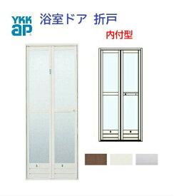 YKKap 浴室折戸 内付型 規格品 樹脂板入 組立完成品 幅W750mm×高さH1757mm