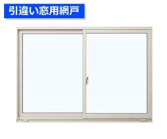 スライド網戸 16509 YKK フレミングJ 引違窓用 窓サイズ W1,650mm H900mm *