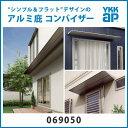 YKK コンバイザー アルミひさし 出50cm 幅85cm【オプション品】は下記のまとめて購入よりお選びください。