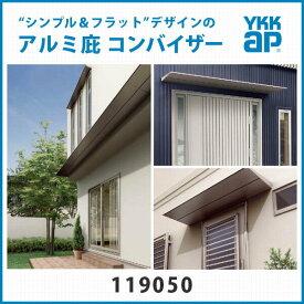 YKK コンバイザー アルミひさし 出50cm 幅135.5cm【オプション品】は下記のまとめて購入よりお選びください。