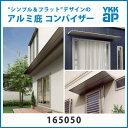 YKK コンバイザー アルミひさし 出50cm 幅181cm【オプション品】は下記のまとめて購入よりお選びください。