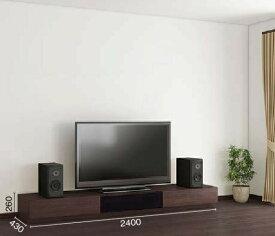LIXILテレビボード 100型 スピーカーも置ける高さ低め シンプル 幅2,400x高さ260x奥行430 AV機器収納 テレビ台 テレビラック リクシル Vietas リビング 新築 家具 おしゃれ お洒落 オシャレ かっこいい 木目調 モノトーン DIY 送料無料※組立費用は含まれておりません。