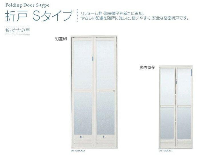 YKKAP 浴室ドア 折戸 交換 サニセーフ2 幅70cmx高さ180cm 【 工事費込 さいたま市内 限定価格】