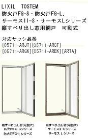 可動式網戸 05711(1) LIXIL リクシル 窓のサイズ W600mm H1,100mm 防火戸FGシリーズ サーモスII-S サーモスLシリーズ 縦すべり出し窓用 高所用横すべり出し窓用 TOSTEM トステム
