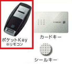 【10%OFF】YKKAP ヴェナート ポケットキー 追加用リモコンキー 非常用カギ付 宅急便