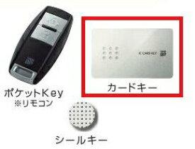 YKKAP ヴェナート ポケットキー 追加用カードキー 1枚 普通郵便