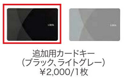 LIXIL カザスプラス用 カードキー ブラック Z-204-DVBA 【普通郵便】