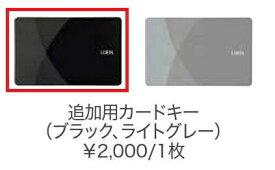 LIXIL カザスプラス用 カードキー ブラック Z-204-DVBA 【追跡可能メール便】