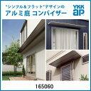 YKK コンバイザー アルミひさし 出60cm 幅181cm【オプション品】は下記のまとめて購入よりお選びください。