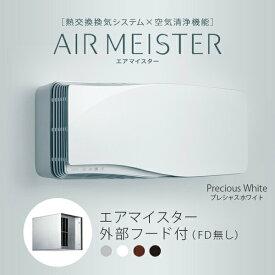 エアマイスター本体+外部フード エアマイスター LIXIL air meister 熱交換 換気 空気清浄 ハイブリッド 外部フード付セット エアコンの風が苦手な方へおすすめ