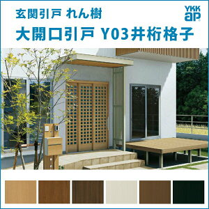Y03 YKKAP 玄関ドア れん樹 標準仕様 さいたま市 上尾市限定価格 大開口引戸 玄関引戸【オプション】はまとめて購入より選択してください。