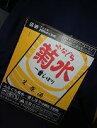 ふなくち 菊水一番しぼり200ml缶 (30本入) 送料無料