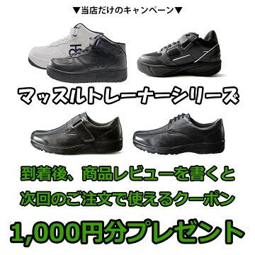 マッスルトレーナー着後レビューで1000円クーポンキャンペーン