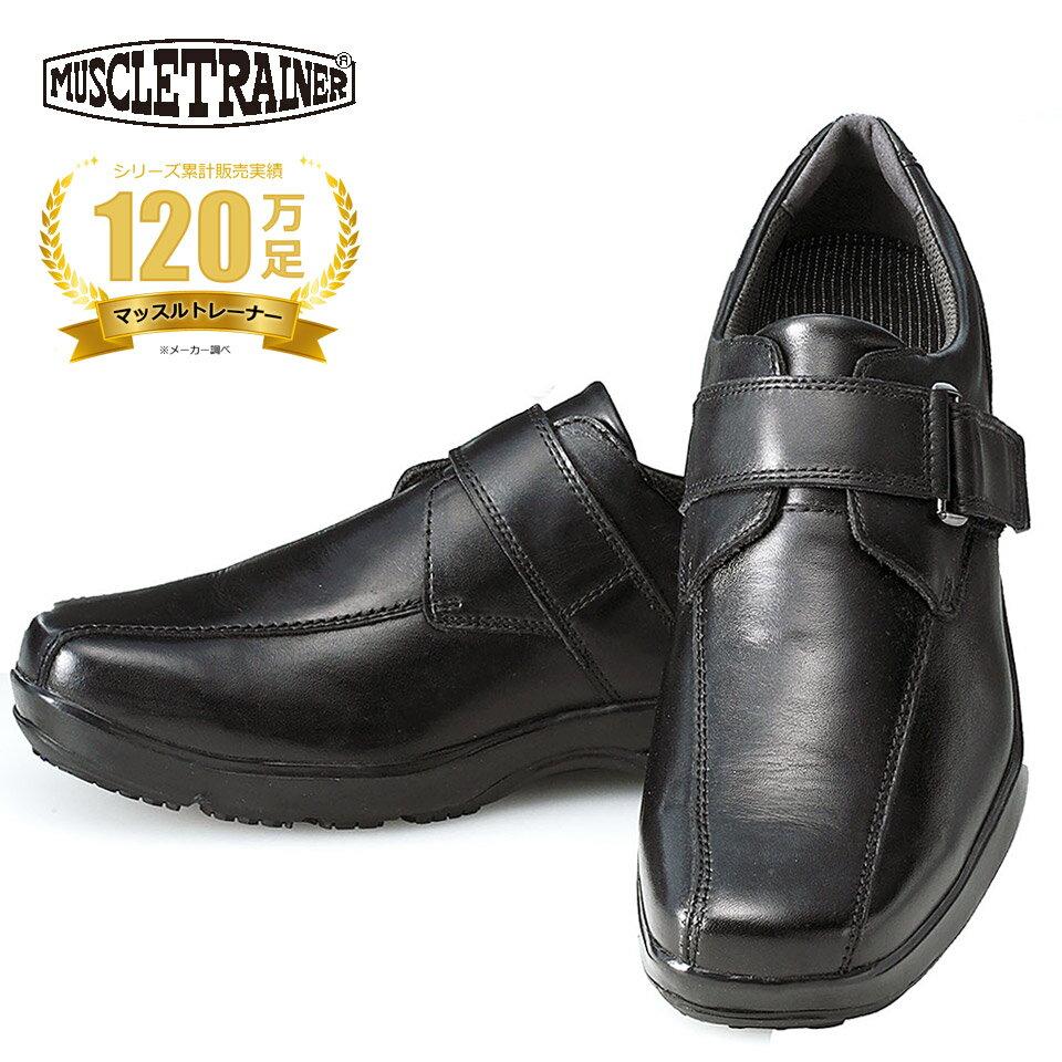 マッスルトレーナー ビジネス ベルトタイプ ブラック 岸田一郎モデル 片足1.2Kg 革靴 ウォーキングシューズ トレーニングシューズ 通勤 散歩 脂肪燃焼 ダイエット