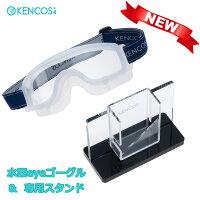 KENCOS4水素eyeゴーグルセットネイビー