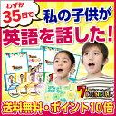 たった35日で私の子供が英語を話し始めた!【世界の七田式】子供向け英語教材「7+BILINGUAL(セブンプラスバイリンガ…