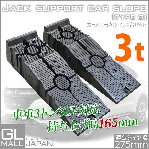 カースロープ 2台セット 対応車重3t SUV対応 / カーランプ ジャッキサポート オイル交換 強化樹脂製 分割式