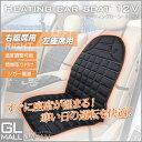 ヒーティングカーシート ヒーターシート DC12V 座席選択(右座席/左座席) / シガーソケット対応 取付簡単 ドライブシート