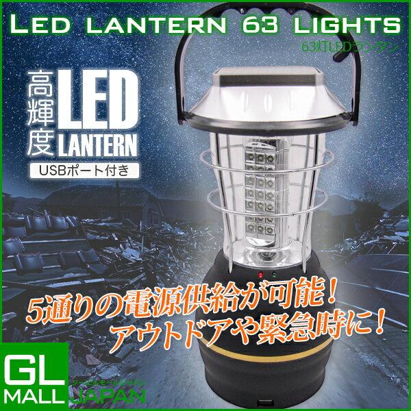 高輝度LEDランタン 63灯 ソーラー,USB,手回し,AC充電 電池使用可能 / アウトドア キャンプ 釣り 防災
