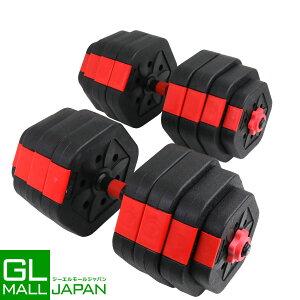 可変式ダンベルセット40kg カスタムダンベル バーベル / フィットネス 筋トレ トレーニング 組み合わせ 連結