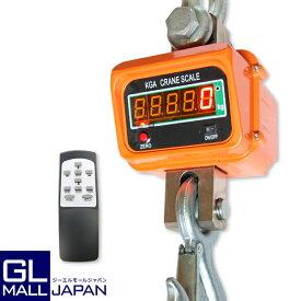 デジタルクレーンスケール 最大測定重量 10t 充電式 リモコン付 / 吊秤 はかり