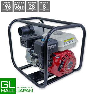 4サイクルエンジンポンプ 196cc 6.5馬力 / 吸入・排出口径3インチ(80mm) 3.6Lタンク