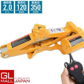 電動ジャッキ 2t DV12V パンタグラフ ケース付 / シガーソケット・バッ直対応