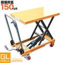 油圧テーブルリフト 積載荷重150kg 折りたたみ式 / 油圧式昇降台車 リフト台車